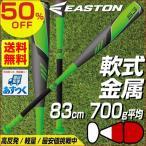 バット 一般 S3 イーストン 軟式野球 83cm 700g 金属 トップミドルバランス グレイ×グリーン  NA16S3-GYGR-83メンズ