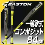 イーストン EASTON 野球 バット 軟式 一般 コンポジット 84cm 730g平均 MAKO BEAST NA17MKメンズ
