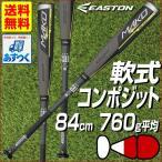 イーストン EASTON 野球 バット 軟式 一般 コンポジット 84cm 760g平均 MAKO BEAST TORQ NA17MKT 2017 P10_BATメンズ