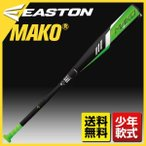 毎日あすつく イーストン EASTON 少年軟式野球用 コンポジットバット MAKO 78cm・590g 80cm・610g トップミドルバランス NY16MK