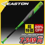 毎日あすつく イーストン EASTON 少年軟式野球用 アルミバット 金属バット S3 グレイ×グリーン 74cm 76cm 78cm 80cm トップミドルバランス NY16S3