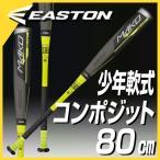 イーストン EASTON 野球 バット 軟式 ジュニア コンポジット 80cm 610g平均 MAKO BEAST NY17MK 少年 子ども 2017 少年用 P10_BAT
