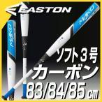 イーストン EASTON 3号ゴムソフトボール用 カーボンバット MAKO XL ホワイト×グレイ 83cm 84cm 85cm SB16MKL