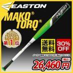 毎日あすつく イーストン EASTON 3号ゴムソフトボール用コンポジットバット MAKO TORQ グリーン×ホワイト 83cm/84cm/85cm SB16MKT