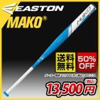 5%OFFクーポン 毎日あすつく イーストン EASTON 2号ゴムソフトボール用カーボンバット MAKO SPEED 試合専用モデル 78cm 80cm SB16MKY