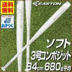 イーストン EASTON ソフトボール 3号 バット 一般 コンポジット 84cm 680g平均 STEALTH FLEX SB17SFT ソフト3号 2017 P10_BAT