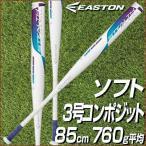 イーストン EASTON ソフトボール 3号 バット 一般 コンポジット 85cm 760g平均 STEALTH FLEX SB17SFXL ソフト3号 2017 P10_BAT