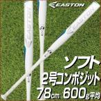 イーストン EASTON ソフトボール 2号 バット ジュニア コンポジット 78cm 600g平均 STEALTH SPEED SB17SY ソフト2号 2017 少年用メンズ