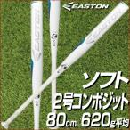 イーストン EASTON ソフトボール 2号 バット ジュニア コンポジット 80cm 620g平均 STEALTH SPEED SB17SY ソフト2号 2017 少年用 P10_BAT