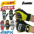 ネコポス可 フランクリン 野球 バッティンググローブ バッティング手袋 両手組 天然皮革 CFXシリーズ Franklin 20555 20557 20636 20637 20685