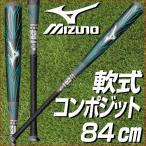 バット 軟式 野球 ミズノ ビヨンドマックス メガキングアドバンス トップバランス 84cm 700g平均 一般用 取寄