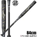 バット ソフトボール FRP 3号ゴムボール ミズノ ビヨンドマックス メガキングII 84cm 680g平均 ミドルバランス ブラック 1CJBS30584 一般用