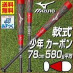 バット 少年 ビヨンドマックス メガキングミドル ミズノ 軟式野球 78cm 580g FRP ミドルバランス レッド×ブラック(6209) 2017 1CJBY12178-6209 少年用 ジュニア