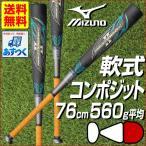 バット 野球 少年軟式FRP ミズノ ビヨンドマックス メガキングII 76cm 560g平均 トップバランス グリーン 1CJBY12576 2017後期限定 ジュニア用