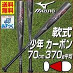 バット 少年 キングヒッター ミズノ 軟式野球 70cm 370g FRP ミドルバランス ダークシルバー×ブラック(0509) 2017 1CJFY10970-0509 少年用 ジュニア