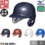 ミズノ 野球用品 ヘルメット 少年軟式用 両耳付打者用 1DJHY102 ジュニア用 少年用 こどもの日 プレゼント
