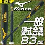 83cm 900g以上 ミドルバランス Vコング02 野球 一般 ミズノ 硬式金属 ビクトリーステージ 日本製 バット 高校野球対応 2TH20431