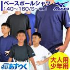 ミズノ Tシャツ 丸首 半袖 野球 ベースボールTシャツ トレーニングウエア