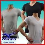 メール便可 ミズノ アンダーウエア ドライベクター エブリ Vネック半袖シャツ 吸湿速乾素材メンズ