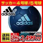サッカー館 サッカーボール 4号球 5号球 アディダス EPP グライダー 一般用 ジュニア 少年用 キッズ 子ども用 小学生 フットボール adidas