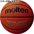 名入れ可(有料) バスケットボール 6号球 モルテン バスケットボール4800 JB4800 検定球 取寄
