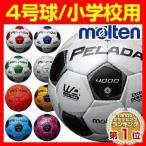 サッカーボール モルテン ペレーダ4000 4号球 小学生用 ネーム加工オプションあり F4P4000 P5_SCメンズ