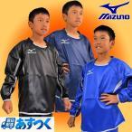 ピステシャツ ジュニア用 サッカー ミズノ 長袖 ウェア 少年 子供 子ども キッズ ウインドブレーカー ジャケット P2ME5605 サッカー館