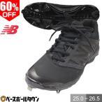 ショッピング野球 サイズ交換往復送料無料 スパイク 野球 ニューバランス 樹脂底埋め込み金具スパイク 靴