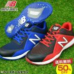 ショッピングアップシューズ トレーニングシューズ 野球 ニューバランス NEWBALANCE 一般用 ローカット T4040BB4 T4040BR4 トレシュー アップシューズ