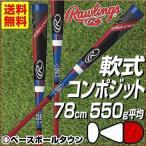 バット 野球 少年軟式コンポジット ローリングス 78cm 550g平均 トップバランス ハイパーマッハ ロイヤル BJ7FHYMAT FRP ジュニア用