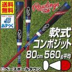 バット 野球 少年軟式コンポジット ローリングス 80cm 560g平均 トップバランス ハイパーマッハ ロイヤル BJ7FHYMAT FRP ジュニア用