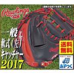 キャッチャーミット 野球 軟式 ローリングス 左投げ 捕手用 ゲーマーDPリミテッド ネイビー レッドオレンジ GR7FGL2AF 一般用 グラブ袋プレゼント