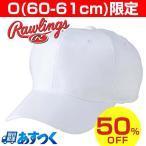 キャップ ローリングス 野球 ウルトラハイパーストレッチキャップ 六方 ホワイト 防汚加工 吸汗速乾 帽子 AAC5F01