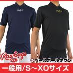 Rawlings ウエア 送料490円!5400円以上で送料無料