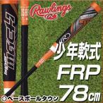 ローリングス 少年軟式カーボンバット 78cm 540g平均 ミドルバランス ハイパーマッハ 野球 ジュニア 子ども 軟式FRP HYPERMACH オレンジゴールド BJ7HYMA
