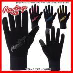 毎日あすつく 防寒グッズ 手袋 野球 ローリングス マイクロフリース スマホ対応手袋 WW5 WintP5