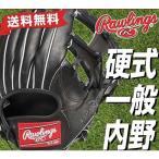 硬式グローブ 一般用 野球 ローリングス 魅せる捕球が男前 内野手用 『要』 右投げ用 のびのび手袋プレゼント