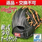 グローブ 野球 少年軟式 ローリングス 右投げ サイズSS 身長目安110〜125cm ローリングスゲーマー ブラック GJ6FG106 ジュニア用 グラブ袋プレゼント P5_GRB