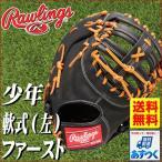 ファーストミット 野球 少年軟式 ローリングス 左投げ 一塁手 サイズLL ローリングスゲーマー ブラック GJ6FG3ACD ジュニア用 グラブ袋プレゼント P10_GRBメンズ