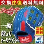 グローブ 野球 軟式 ローリングス 右投げ オールラウンド サイズ11 HOHメジャースタイル ロイヤル レッド GR6FML8 一般用 グラブ袋プレゼント P5_GRBメンズ