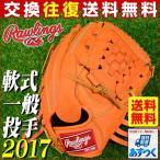 グローブ 一般 魅せる捕球が男前 Rubber 快 サイズ:9 ローリングス 軟式野球 右投げ 投手 オレンジ(ORG) GR7MR1-ORG グラブ袋プレゼント P10_GRB