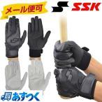 両手用 バッティンググローブ 野球 SSK 高校野球対応 シングルバンド手袋 バッティング手袋