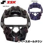 SSK ソフトボールキャッチャーマスク キャッチャー防具 3号球対応 捕手 防具 CSM4010S あすつく