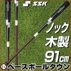 バット ノックバット リーグチャンプFUNGO SSK - 91cm 570g 木製  ブラック×ブラウン(9040) 日本製 NBW01617-9040-91