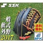 グローブ 軟式 野球 SSK プロエッジ 外野手用 右投げ サイズ8L ブラック×レッド 2017後期 PEN57617F 一般用 グラブ袋プレゼント P5_GRBメンズ