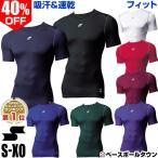メール便可 アンダーシャツ 半袖 野球 SSK SCβやわらかローネック 半袖フィットアンダー SCB017LH 丸首 メンズ