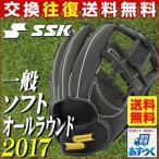 最大2500円引クーポン グローブ ソフトボール SSK 一般用 スペシャルメイクアップ オールラウンド 右投げ 2017年NEWモデル ハンドグリップおまけ g10o