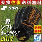 グローブ ソフトボール SSK 一般用 スペシャルメイクアップ オールラウンド 右投げ 2017 グラブ袋プレゼント P10_GRB