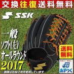 グローブ ソフトボール SSK 一般用 スペシャルメイクアップ オールラウンド 左投げ 2017 グラブ袋プレゼント P10_GRB