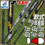 バット 野球 少年軟式用金属 SSK 日本製 スタルキーPRO 菊池モデル ミドルバランス 70cm・435g 72cm・450g 74cm・485g ジュニア用